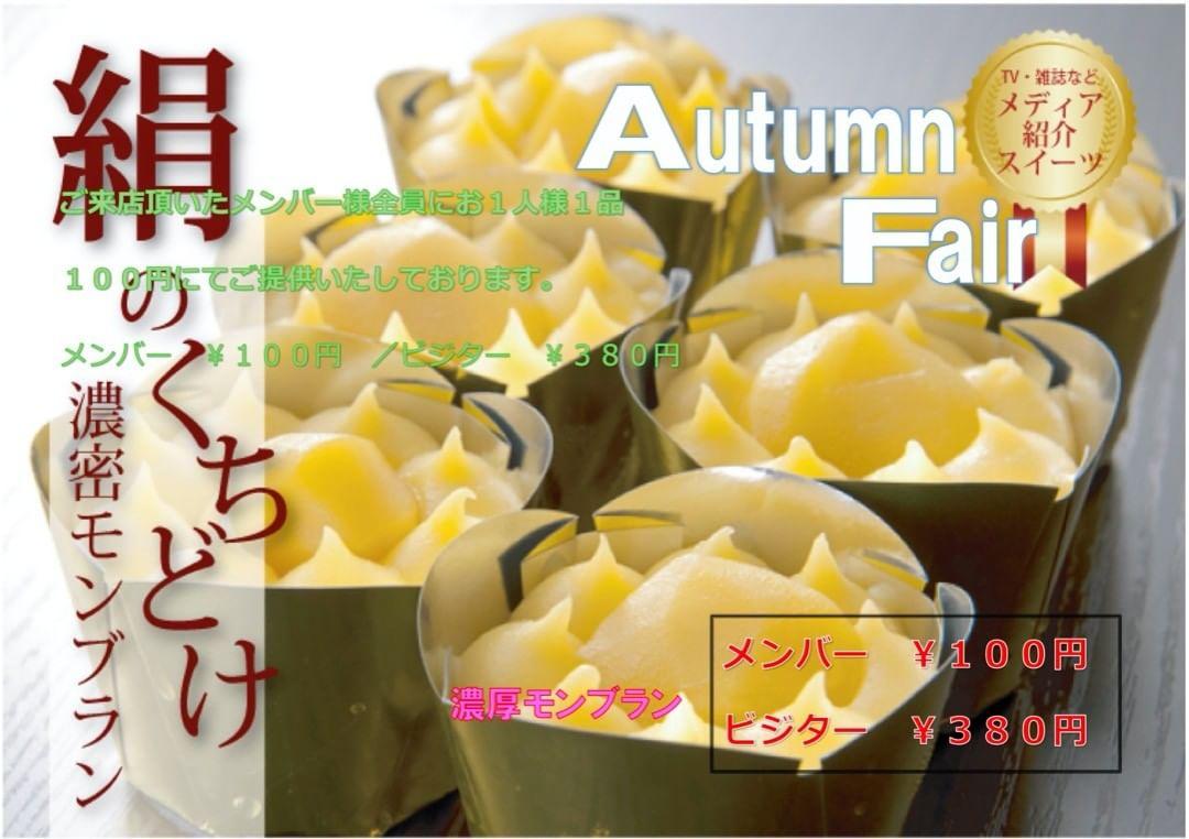 秋の限定スイーツを会員様100円で販売!